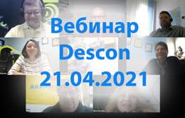 Вебинар Descon 2021 в России