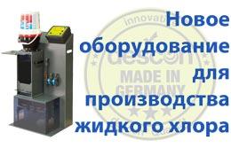 Новая установка descon® для производства жидкого хлора для бассейнов