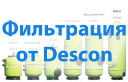 Фильтры Descon для бассейна