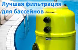 Новые фильтры DESCON для частных бассейнов