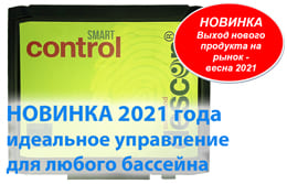 SMART управление от DESCON 2021