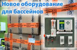 Новые станции химии Descon в продаже