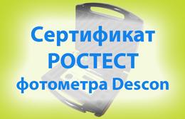 Сертификат РОСТЕСТ фотометра descon test plus