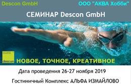 Семинар Descon GmbH ноябрь 2019