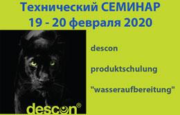 Технический семинар Descon, 19 - 20 февраля 2020