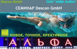 Первый Международный открытый обучающий семинар Descon на территории России