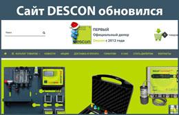 Новый сайт Descon