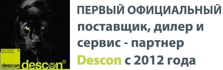 Интернет-магазин оборудования Descon для бассейнов из Германии